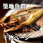 魚群干物ページ