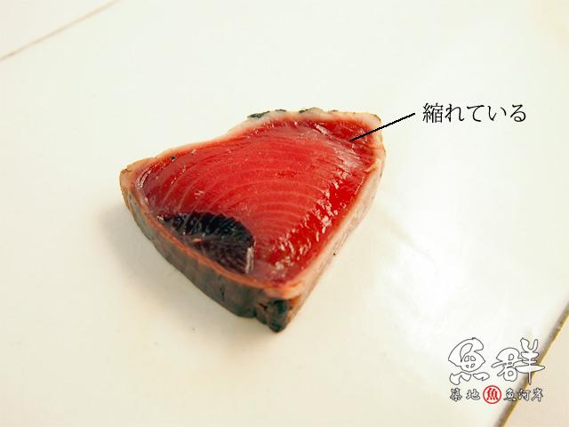 新鮮な魚は解凍時に、身がちぢれます