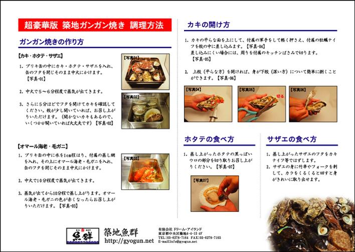 s_gangan_setsumei1