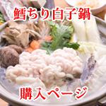 鱈ちり白子鍋購入ページ