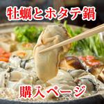 牡蠣とホタテ鍋購入ページ