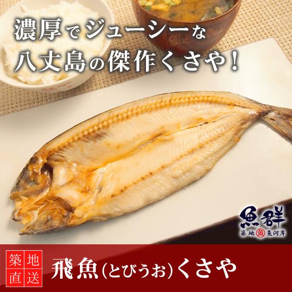 飛魚(とびうお)くさや【冷凍便】...