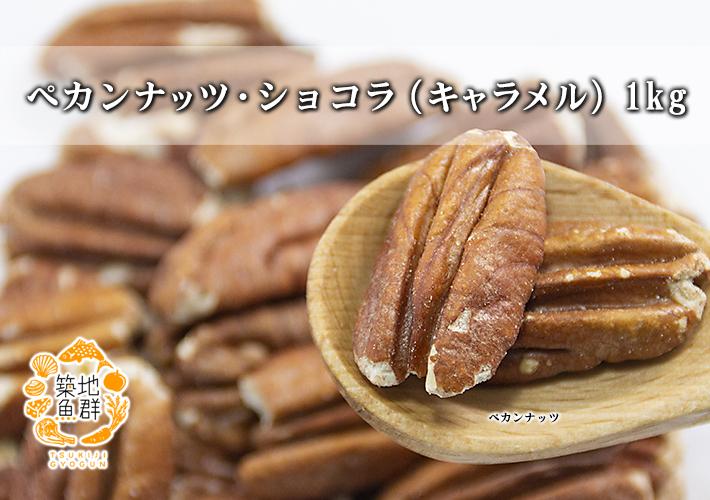 ショコラ ペカンナッツ
