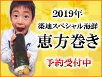 築地スペシャル海鮮恵方巻き